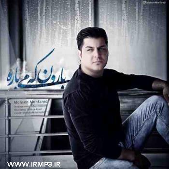 پخش و دانلود آهنگ بارون که میباره از محسن منفرد
