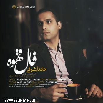 پخش و دانلود آهنگ جدید فال قهوه از حامد اشرفی