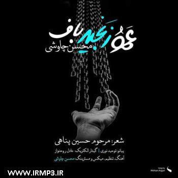 پخش و دانلود آهنگ عمو زنجیر باف از محسن چاوشی