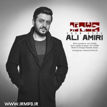 دانلود و پخش آهنگ چشم تو از علی امیری