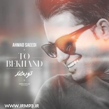 پخش و دانلود آهنگ تو بخند از احمد سعیدی