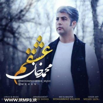 پخش و دانلود آهنگ عشقم از محمد خان