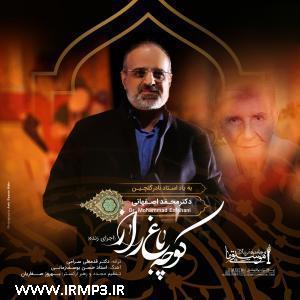 پخش و دانلود آهنگ کوچه باغ راز (اجرای زنده) از محمد اصفهانی