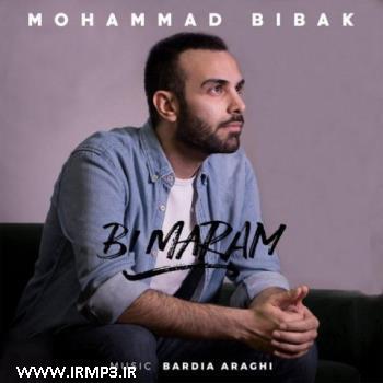 دانلود و پخش آهنگ بی مرام از محمد بی باک