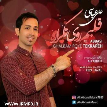 پخش و دانلود آهنگ قلبم روی تکراره از علی عباسی