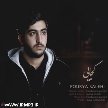 دانلود و پخش آهنگ کجایی از پوریا صالحی
