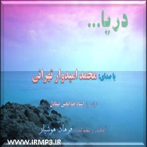 پخش و دانلود آهنگ جدید دریا از محمد امیدوار تهرانی