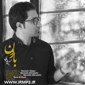 پخش و دانلود آهنگ جدید بارون از حسین طاهری