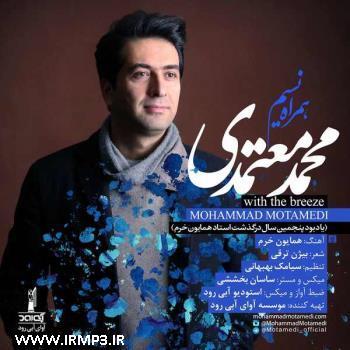 پخش و دانلود آهنگ همراه نسیم از محمد معتمدی