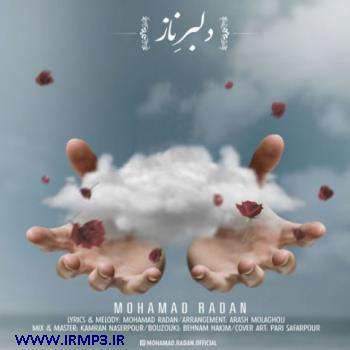 پخش و دانلود آهنگ جدید دلبر ناز از محمد رادان