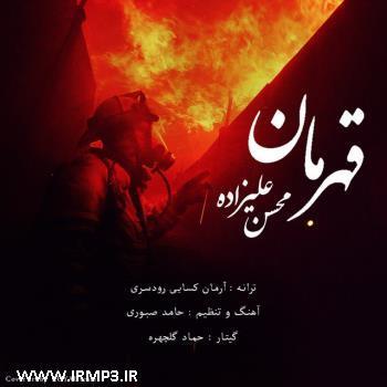 پخش و دانلود آهنگ جدید قهرمان از محسن علیزاده