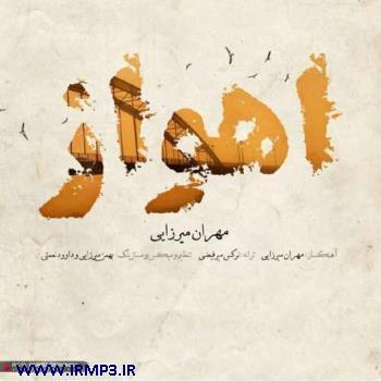 دانلود آهنگ اهواز از مهران میرزایی