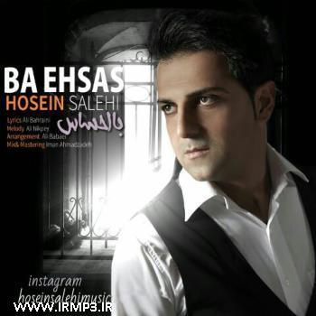 پخش و دانلود آهنگ با احساس از حسین صالحی