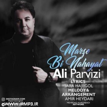 پخش و دانلود آهنگ مرز بی نهایت از علی پرویزی