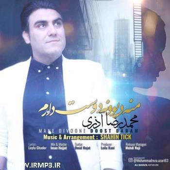 پخش و دانلود آهنگ من دیوونه دوست دارم از محمد رضا آذری