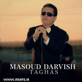 پخش و دانلود آهنگ تقاص از مسعود درویش
