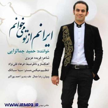 پخش و دانلود آهنگ ایرانم از تو میخوانم از حمید جمالزایی