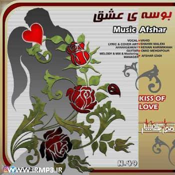 پخش و دانلود آهنگ بوسه ی عشق از افشار ملودی