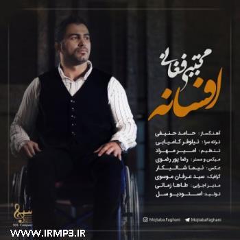 دانلود و پخش آهنگ افسانه از مجتبی فغانی