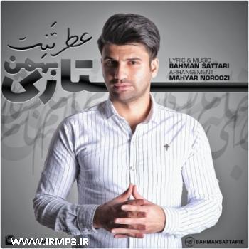 پخش و دانلود آهنگ عطر تنت از بهمن ستاری