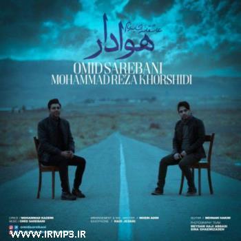 پخش و دانلود آهنگ هوادار با حضور محمدرضا خورشیدی از امید ساربانی