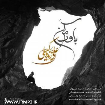 پخش و دانلود آهنگ باورم کن از علی زند وکیلی
