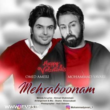 پخش و دانلود آهنگ مهربونم با حضور محمد یاوری از امید عامری