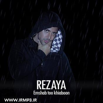 پخش و دانلود آهنگ امشب تو خیابون از رضایا
