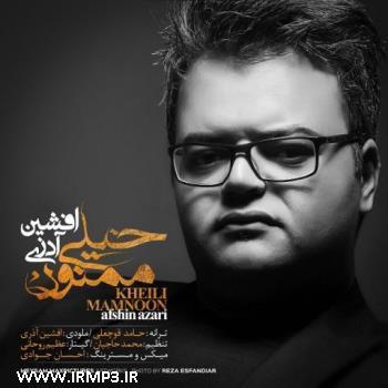 پخش و دانلود آهنگ خیلی ممنون از افشین آذری