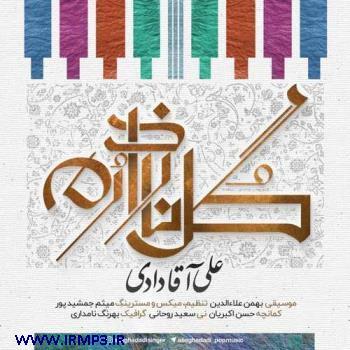 دانلود و پخش آهنگ گل ناز دارم از علی آقادادی