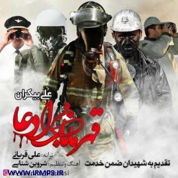پخش و دانلود آهنگ قهرمانان بی ادعا از علی بیکران