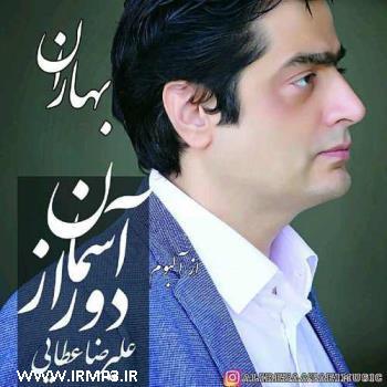 پخش و دانلود آهنگ بهاران از علیرضا عطایی