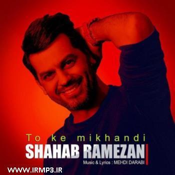 دانلود و پخش آهنگ تو که میخندی از شهاب رمضان