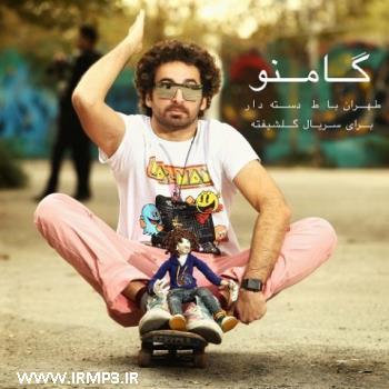 پخش و دانلود آهنگ تهران با ط دسته دار از گامنو