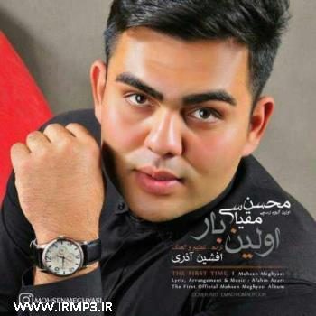 پخش و دانلود آهنگ اولین بار از محسن مقیاسی
