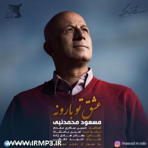 دانلود و پخش آهنگ عشق تو بارونه از مسعود محمدنبی