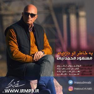 پخش و دانلود آهنگ به خاطر تو نازنینم از مسعود محمدنبی