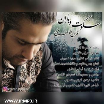پخش و دانلود آهنگ سکوت و باران از عمران طاهری