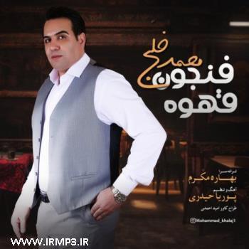 پخش و دانلود آهنگ فنجون قهوه از محمد خلج