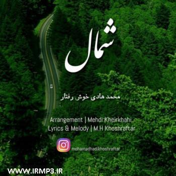 پخش و دانلود آهنگ جدید شمال از محمدهادی خوش رفتار