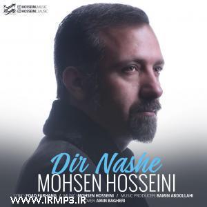 پخش و دانلود آهنگ جدید دیر نشه از محسن حسینی