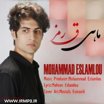 پخش و دانلود آهنگ جدید ماهی قرمز از محمد اسلاملو