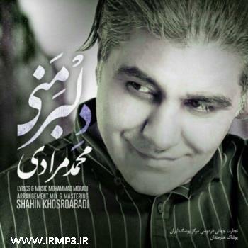 پخش و دانلود آهنگ جدید دلبر منی از محمد مرادی