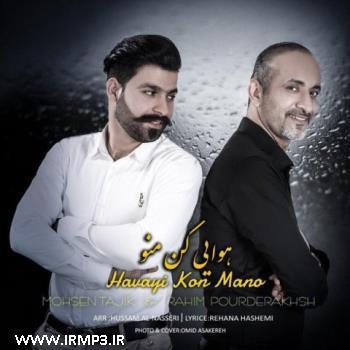 پخش و دانلود آهنگ جدید هوایی کن منو با حضور رحیم پوردرخش از محسن تاجیک