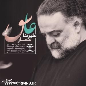 پخش و دانلود آهنگ عاشق از علیرضا عصار