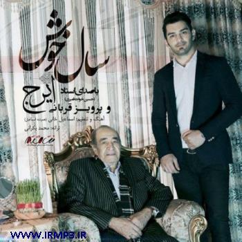 پخش و دانلود آهنگ جدید سال خوش با حضور پرویز قربانی از ایرج
