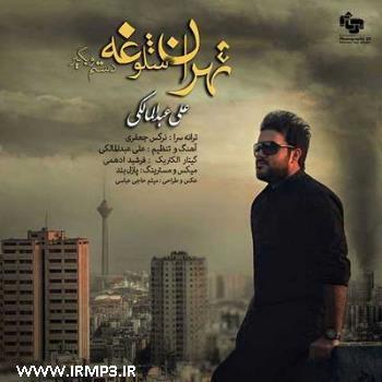 پخش و دانلود آهنگ تهران شلوغه از علی عبدالمالکی