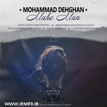 پخش و دانلود آهنگ جدید ماه من از محمد دهقان