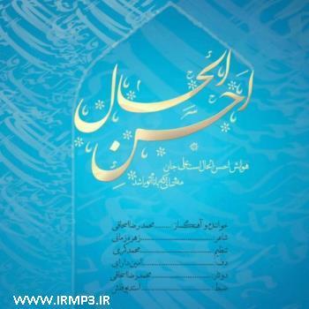 پخش و دانلود آهنگ جدید احسن الحال از محمدرضا اسحاقی