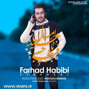 پخش و دانلود آهنگ جدید عید امسال از فرهاد حبیبی